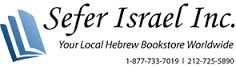 Sefer Israel, Inc.  .jpg