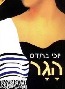 הגר - יוכי ברנדס