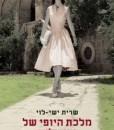 מלכת היופי של ירושלים ספר - שרית ישי-לוי