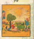 עדן - יעל הדיה