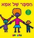 הספר של אמא