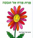 פרח, פרח אל תבכה - פאול קור