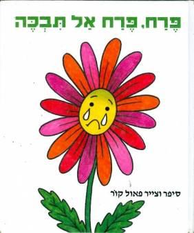פרח, פרח אל תבכה – פאול קור