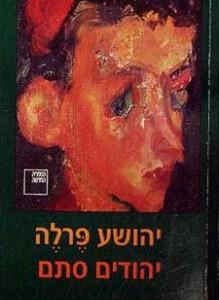 יהושע פרלה - יהודים סתם