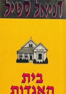 בית האגדות - דניאל סטיל