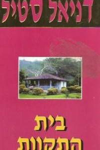 בית התקוות - דניאל סטיל