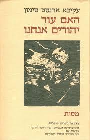 האם עוד יהודים אנחנו - עקיבא ארנסט סימון