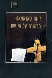 הבשורה-על-פי-ישו-זוזה-סאראמאגו