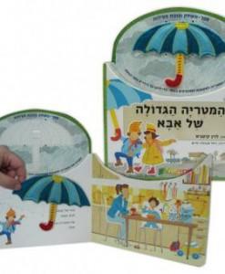 המטריה הגדולה של אבא - קלסיקלטת