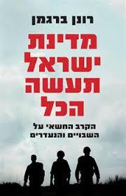 מדינת ישראל תעשה הכל - רונן ברגמן