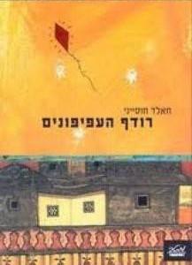 רודף העפיפונים - חאלד חוסייני