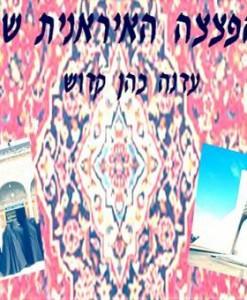 הפצצה האירנית שלי - עדנה כהן קדוש