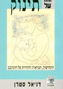 יומנו של תינוק - דניאל סטרן