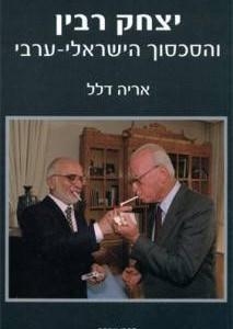 יצחק רבין - והסכסוך הישראלי - ערבי - אריה דלל