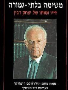 משימה בלתי - גמורה - חייו ומותו של יצחק רבין - צוות הג'רוזלם ריפורט