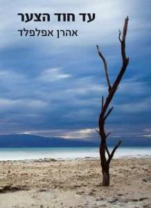 עד חוד הצער - אהרן אפלפלד