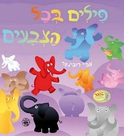 פילים בכל הצבעים - אמי רובינגר