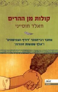 קולות מן ההרים - חאלד חוסייני