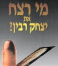 מי רצח את יצחק רבין - ברי חמיש