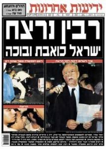 רצח יצחק רבין - ידיעות אחרונות