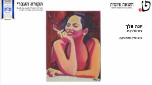 מצגת - יונה וולך - שוש ויג - עברית בכיף