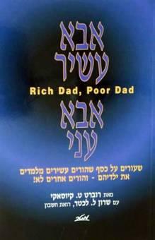 אבא עשיר אבא עני – רוברט ט' קיוסאקי