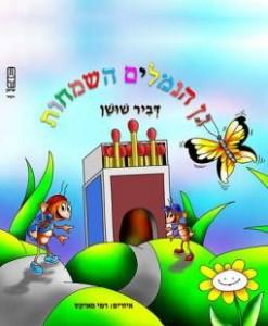גן הנמלים השמחות - דביר שושן