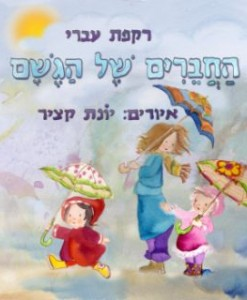 החברים של הגשם - רקפת עברי