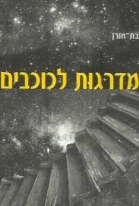 מדרגות לכוכבים -בת אורן