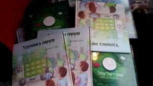 משלוח ספרים גילי רחמים 9