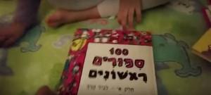 100 סיפורים ראשונים - תרומת ספרים של זהבה