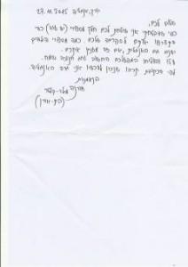 מכתב המלצה מאת בת אורן