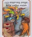 חבורת כוח המוח (12) בעקבות התלמיד שנעלם - זוהר אביב