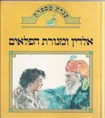 אלדין ומנורת הפלאים - עברית הדר יעקובסון, עיבוד קארן קריידר, הוצאת כנרת