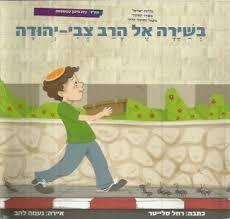 בשירה אל הרב צבי יהודה - רחל סלייטר