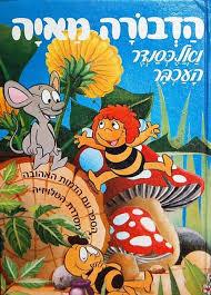 הדבורה מאיה ואלכסנדר העכבר - תרגום ועבוד עטרה אופק, הוצאת ענבל הוצאה לאור