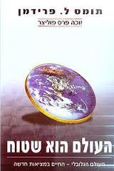 העולם הוא שטוח - תומס ל. פרידמן