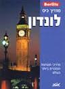 לונדון - מדריך כיס - BERLITZ - כתיבה לזלי לוגן, תרגום רותי קינן, הוצאת מטר