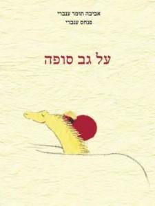 על גב סופה - אביבה תומר ענברי ופנחס ענברי