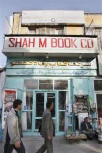 חזית חנות הספרים בקאבול