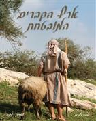 ארץ הקברים המובטחת - שמעון רוזנר