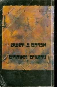 גרושים מאוחרים-אברהם ב. יהושע