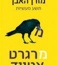 מזרן האבן - מרגרט אטווד