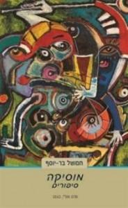 מוסיקה - חמוטל בר יוסף
