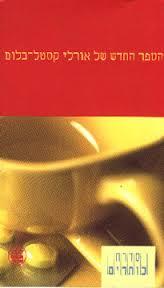 הספר החדש של אורלי קסטל בלום