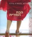 הבת הסודית - שילפי סומאיה גוודה