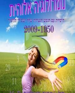 אסתיה חטר גזה - נומרולוגיה אלוהית