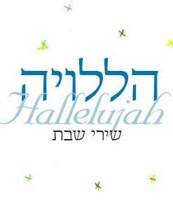 הללויה - שירי שבת - רות ישראלי