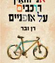 אני והאין רוכבים על אופניים - רן ובר