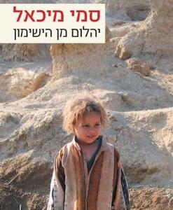 יהלום מן הישימון - סמי מיכאל